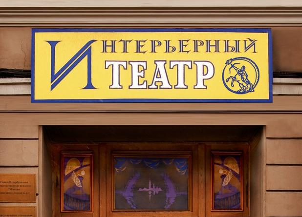 Интерьерный театр начинает проект «Петербург – город поэтов: звучащие адреса»_5f6c3a033bb29.png