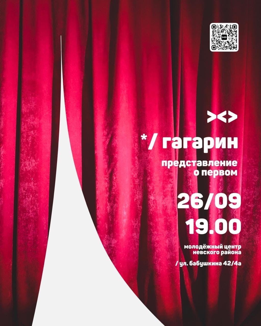 Молодежный театр открыл двери для петербуржцев спектаклем о Гагарине_5f6edc72d2bd4.jpeg