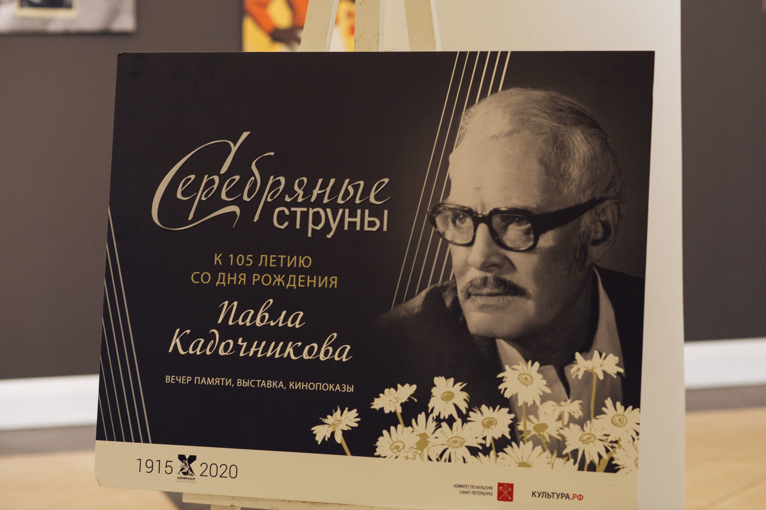 На «Ленфильме» вспомнили Павла Кадочникова_5f76bf51012c9.jpeg