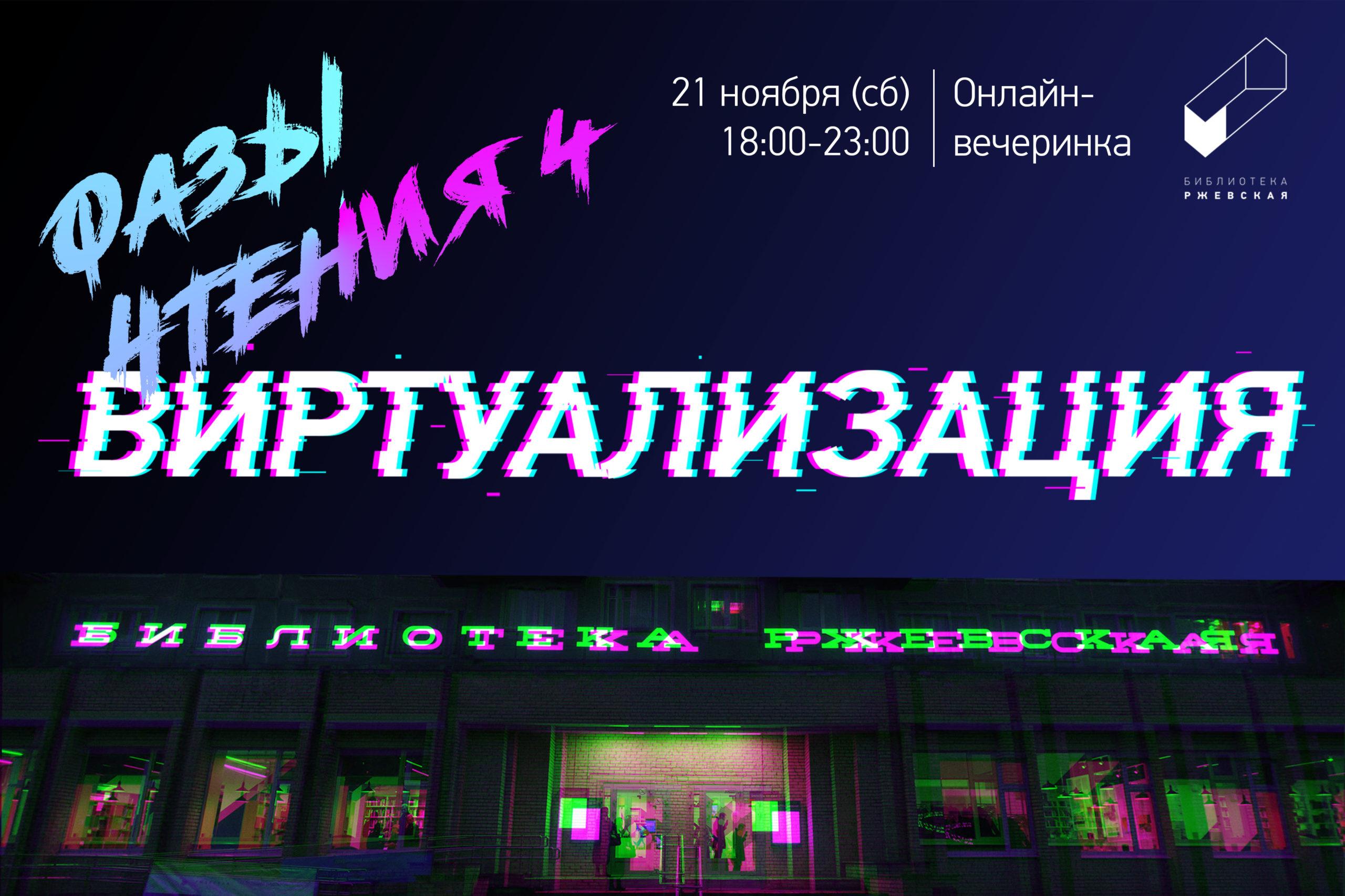 Библиотека «Ржевская» проведет онлайн-вечеринку_5fb60a58e45b9.jpeg