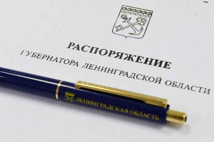 В Администрации Ленобласти новые назначения_5fae0c1785924.png