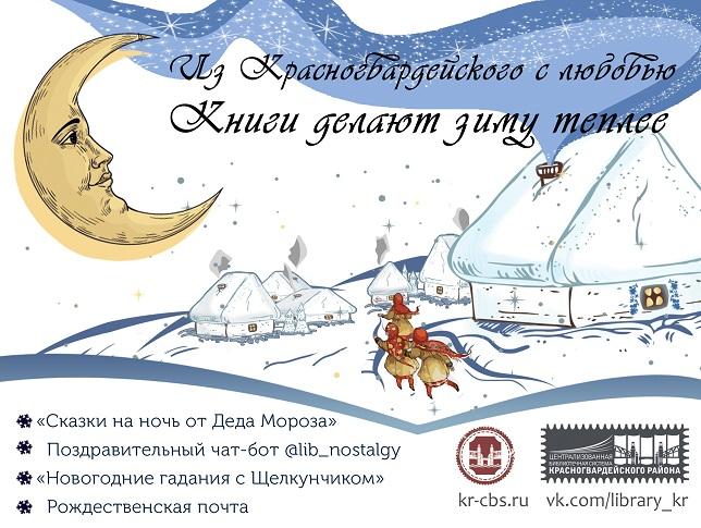 Библиотеки Красногвардейского района запускают специальную новогоднюю программу_5fd9a038e269a.jpeg