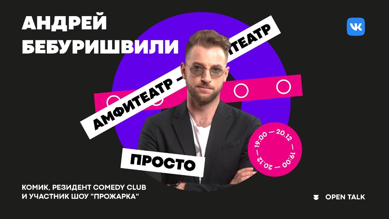 Комик Андрей Бебуришвили расскажет о юморе_5fdc427cd3758.jpeg