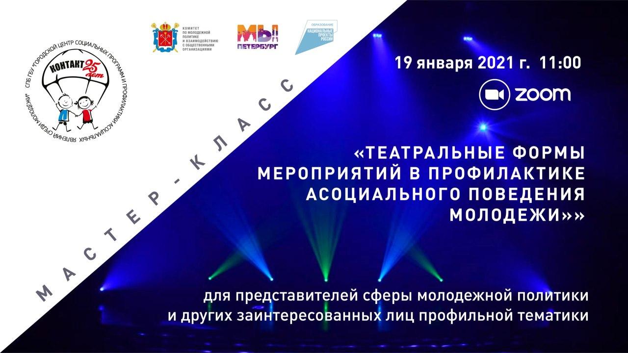 В Петербурге оценят новые театральные формы работы с молодежью_60027e31214a7.jpeg
